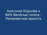 Анатолий Королёв - Неприметная красота
