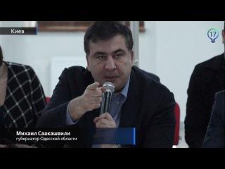 Саакашвили про Беню и