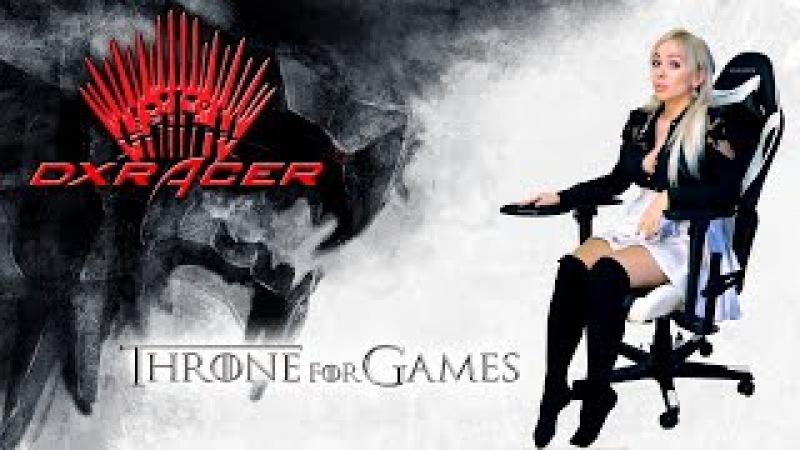 Throne for Games. Кресло DXSeat