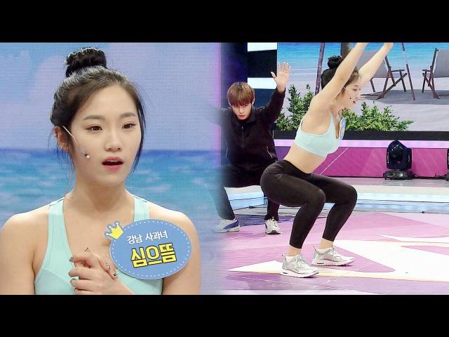 국가대표 애플힙 심으뜸에게 배우는 엉짱 운동법 @스타킹 20160112