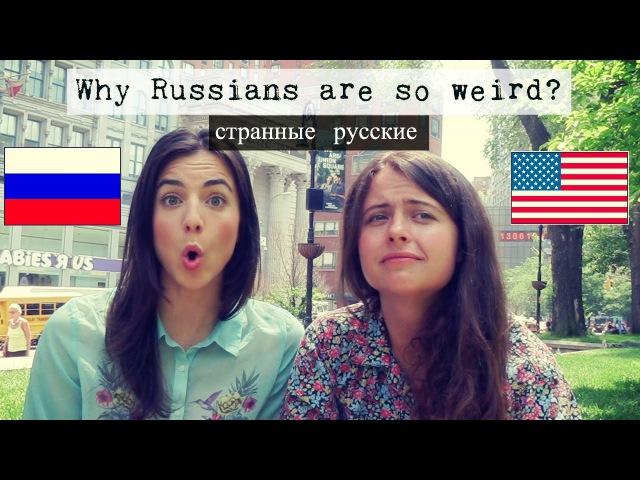 Русские странности в общении глазами Американцев. Why Russians are so weird?