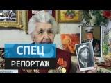 Судьба лейтенанта Милюковой. Специальный репортаж Александра Лукьянова
