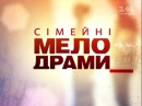 Сімейні мелодрами 5 Сезон 37 Серія Чужа дитина