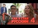Как я стал русским Сезон 1 Серия 4 комедийный сериал 2015 HD