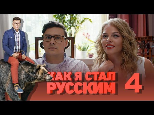 Как я стал русским - Сезон 1 Серия 4 - комедийный сериал 2015 HD