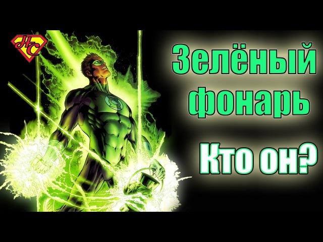 Происхождение Зеленого Фонаря. Хэл Джордан. Green Lanters origin. Hal Jordan.