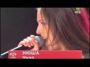 Нюша - Выбирать чудо   ( Live )  ( HD )