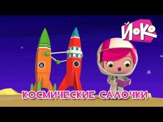 ЙОКО - Космические салочки - Лучшие мультфильмы для детей
