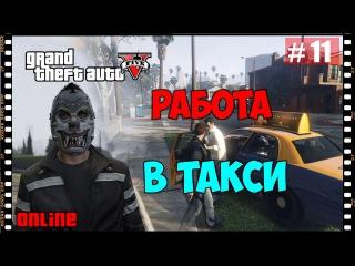 GTA 5 Ps4 Смешные моменты и приколы, побег от копов, покупка маски (Онлайн Геймплей) 11