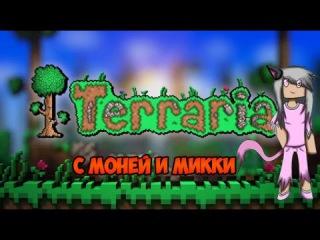Terraria №2 ТЖМ - Типичная Женская Моня