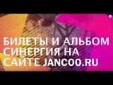 ДЖАН КУ презентация EP