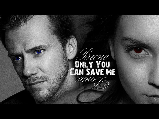 Весна Денис ❝Only You Can Save Me❞