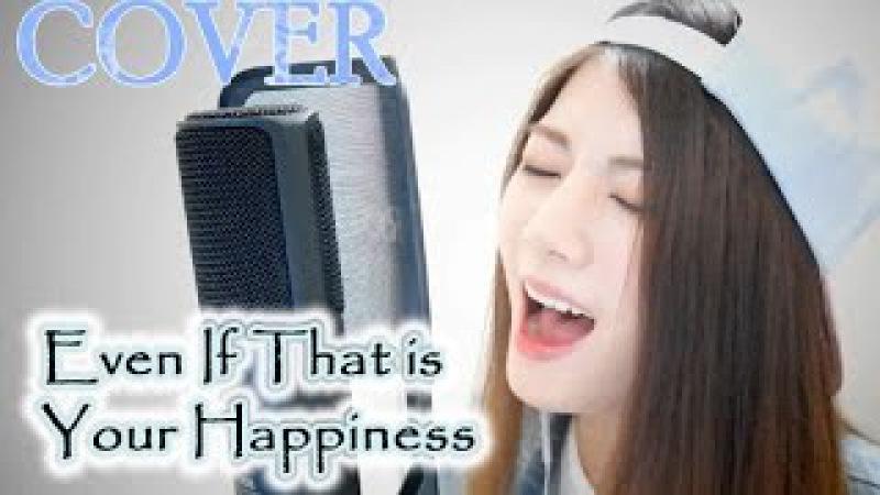 【라온】Sore ga Anata no Shiawase Toshitemo (그것이 당신의 행복이라 할지라도, Even If That is Your Happiness)