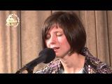 Кира Малыгина - Счастье для Эвридики (live at