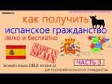 Как получить испанское гражданство легко и бесплатно - ЧАСТЬ 3 - экзамен DELE 2016 A2