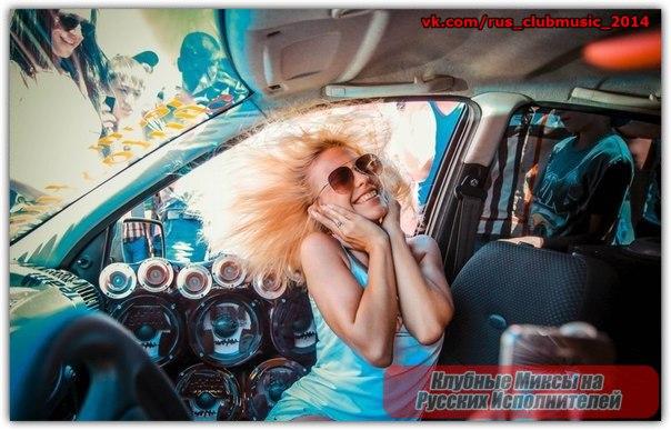 Клубные Русские Миксы - фото 2