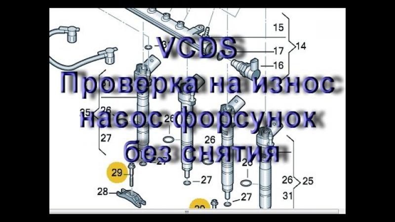 ПРОВЕРКА ФОРСУНОК дизельного двигателя сканером VCDS Вася Диагност