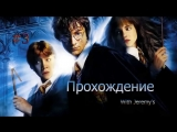 Harry Potter and The chamber of secrets #3-Вглубь Хогвартса!