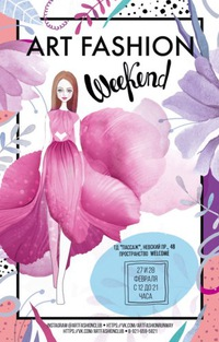 Art Fashion Weekend - 27-28 февраля
