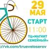 Открытие велосезона-2016
