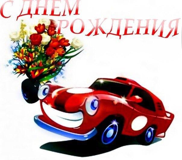 Поздравление с днём рождения шофёру