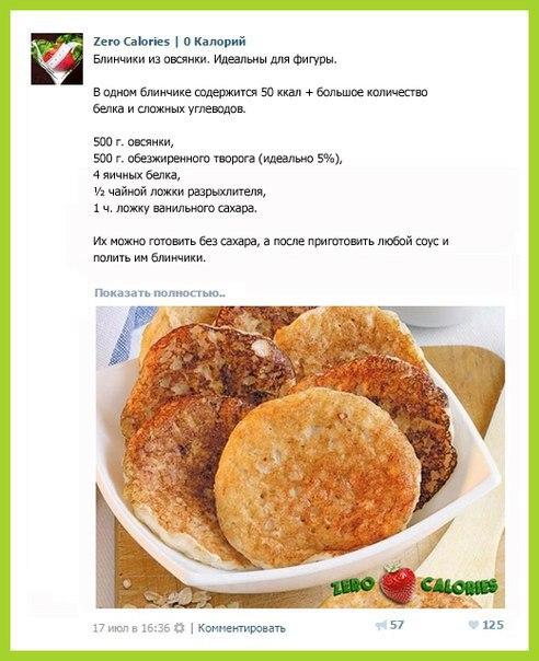 Рецепты с калориями  kalorru  Калькулятор калорий и