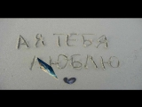 Виктор  Третьяков  - Все  начинается  с  любви