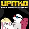 Upitko: кино-рецензии на новые и лучшие фильмы
