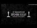 Строго на запад - Русский Трейлер (2016)