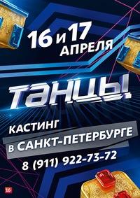 Кастинг ТАНЦЫ ТНТ 16-17 апреля в Петербурге