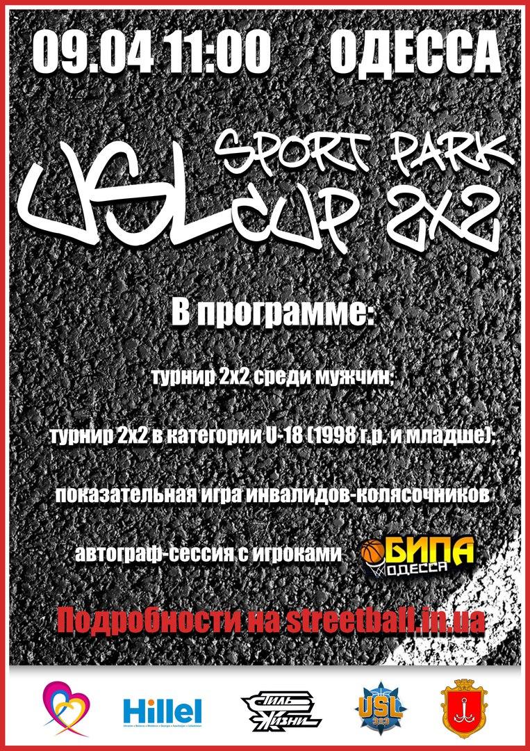 9 апреля в Одессе пройдёт турнир