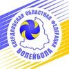 Свердловская областная федерация волейбола