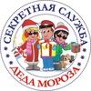 """ДЕТСКИЙ ПРОЕКТ """"ПИСЬМО ДЕДУ МОРОЗУ"""""""
