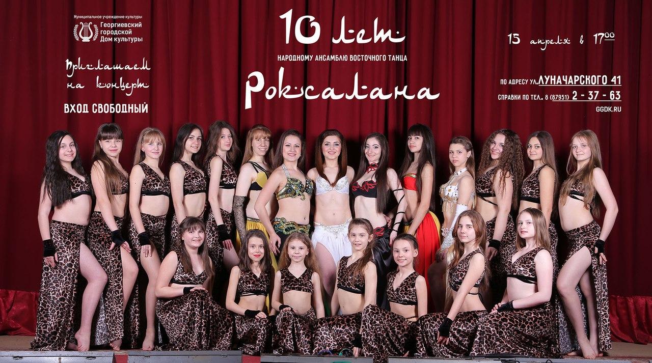 Роксалана, народный ансамбль восточного танца