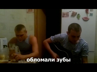 Песня под гитару - Александров Ратмир - Памяти шестой роты (субтитры)