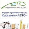 Ремонт Строительство Северодвинск Компания ЛЕТО