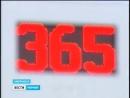ГТРК Мурман Россия 1 Навстречу к 100-летию В Мурманске начался обратный отсчёт времени