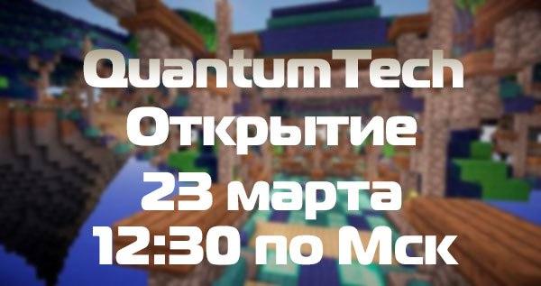 Запуск сервера QuantumTech 23.03.16 в 12:30 по Мск