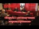 В П Огородников Борьба с антинаучным мировоззрением 09 04 2015