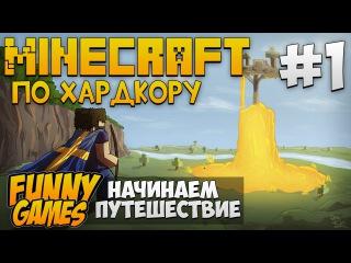 Minecraft По Хардкору #1 - Начинаем Путешествие | FunnY GameS