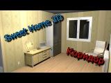 СТРОИТЕЛЬСТВО | Коридор | Sweet Home 3D (Часть 1)