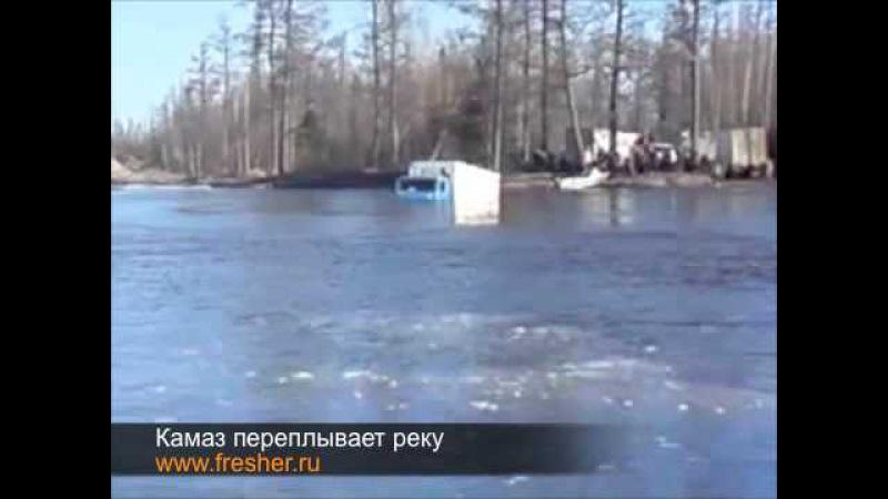 Камаз переплывает реку