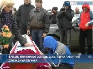 Похороны гитариста ''Сектор Газа'' - Вадима Глухова. РИА Новости