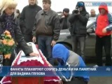 Похороны гитариста Сектор Газа - Вадима Глухова. РИА Новости