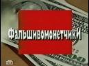 Криминальная Россия Современная Хроника - Фальшивомонетчики 1-4 часть