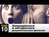 ТОП 10 запрещённых и интересных документальных фильмов