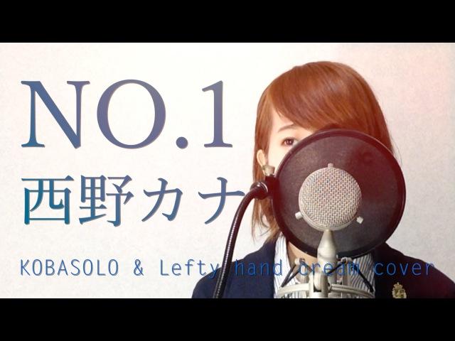 No.1西野カナ『掟上今日子の備忘録』主題歌(Full Cover by Kobasolo Lefty Hand Cream)