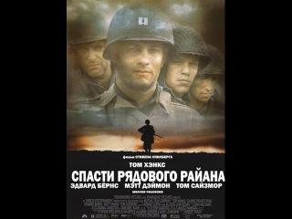 Спасти рядового Райана (1998) Фильм Очень интересный фильм про войну с Томом Хэнксом