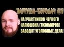 11 ВАРГУША-БОРОДАЧ: На участников ЧК заводят уголовные дела! Крах империи Тихомирова.