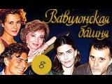 Телесериал Вавилонская башня 8 серия